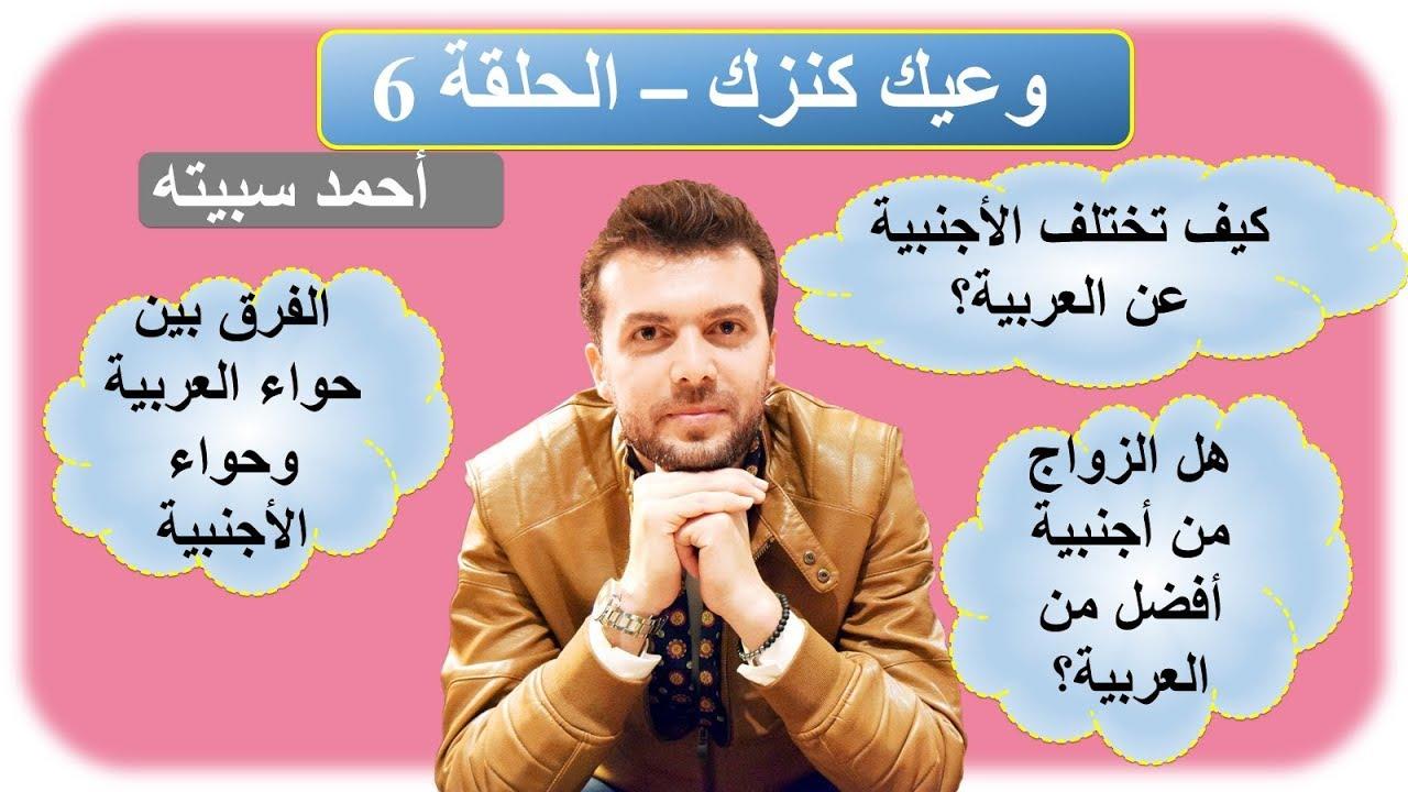 وعيك كنزك الحلقة 6- الفرق بين الفتاة العربية والاجنبية مقارنات وتأملات