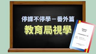 Publication Date: 2020-09-16   Video Title: 2020-2021 // 停課不停學 – 番外篇 [教育局視