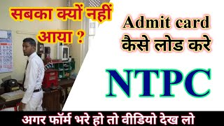 NTPC Admit-Card Download || NTPC Admit-Card not Downloading Problem Fix || #NTPC #Admit_Card