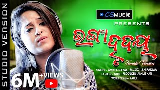 Bhanga Hrudaya odia New Sad Song Amrita Nayak Female Official Studio Version 2019