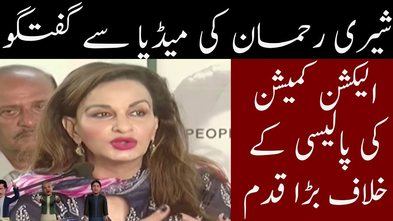Pakistan Ex Prime Minister Yousaf Raza Gillani Pressing Breasts Of Old Politician Sherry Rehman