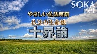 【VOD】やさしい仏法用語 仏法の生命観 十界論 | 創価学会公式