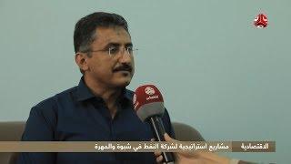 مشاريع استراتيجية لشركة النفط في شبوة والمهرة