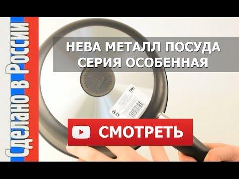 Сковорода НЕВА МЕТАЛЛ ПОСУДА серия ОСОБЕННАЯ все плюсы и минусы