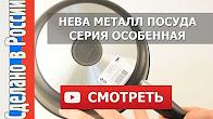 ЭКО-Сковорода.ру - YouTube