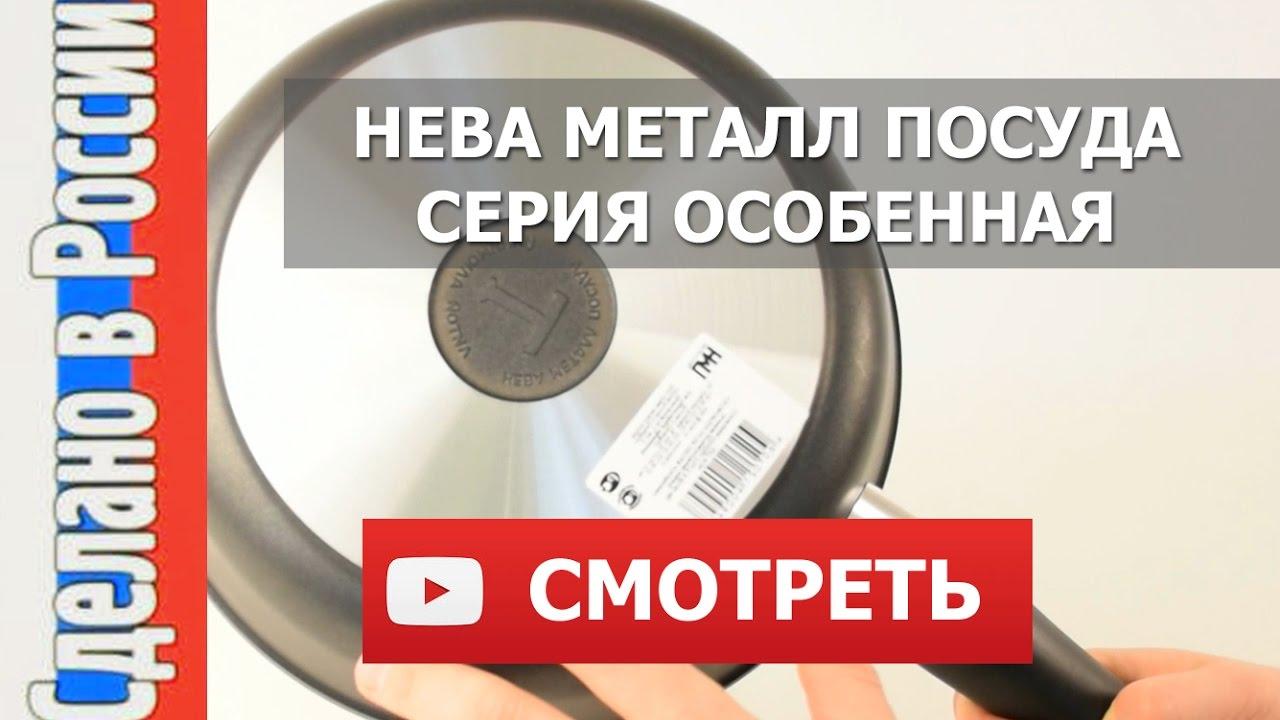 Сковорода для жарки «Нева металл посуда» - YouTube