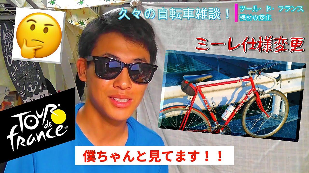 【ロードバイク雑談】昔はアルミディープホイールで山岳ステージ走ってた!?
