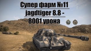 Супер Фарм №11 - Jagdtiger 8.8 - 8001 Урона В World Of Tanks