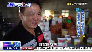 《海峽拚經濟》20201220全集 @東森新聞 CH51