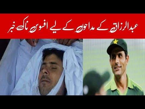 Sad News For Abdul Razzaq Fans   BA Official