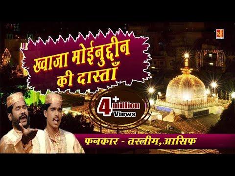 Khwaja Moinuddin Ki Dastan | Dastane Ajmeri | Tasleeem, Asif | History Ajmer Sharif Dargah