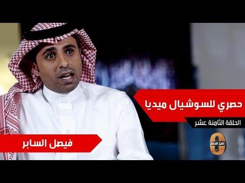 فيصل السابر : يروي معاناة اخته معه في مدارس دمشق التي ...