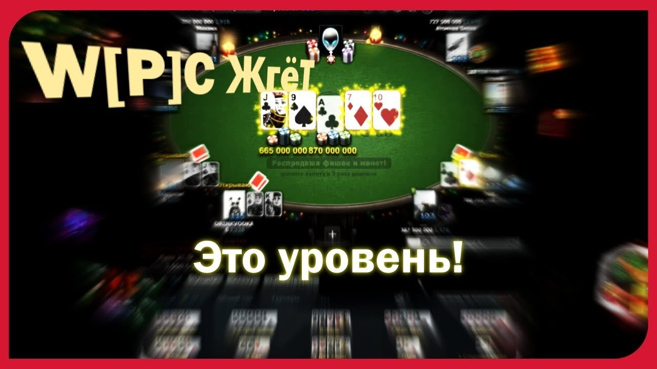 покер онлайн гсч