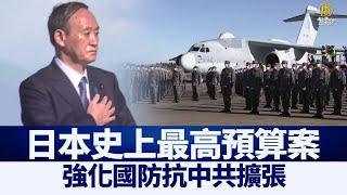 日本史上最高預算案 強化國防抗中共擴張|@新唐人亞太電視台NTDAPTV |20201222 - YouTube