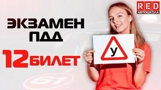 Экзаменационные Билеты ПДД 2019!!! Разбор Всех Вопросов (12)[Автошкола RED]