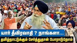 தமிழர்களின் ஆதரவு எங்களுக்கு பெரிய பலம் !! Ajaypal Singh Brar | Farmer Protest India