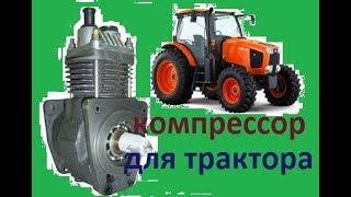 РЕСТАВРАЦИЯ КОМПРЕССОРА  для всех видов тракторов. Ремонт трактора т 40.