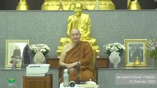 23/08/2020 รู้ทุกข์แจ่มแจ้ง คือถึงที่สุดแห่งทุกข์ (Seeing dukkha will end the cycle of suffering)