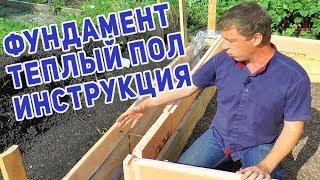 видео Как сделать ленточный или столбчатый фундамент для бани своими руками