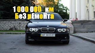 БМВ 5 Е39 ПРОЙШЛА 1 000 000 КМ БЕЗ РЕМОНТУ!