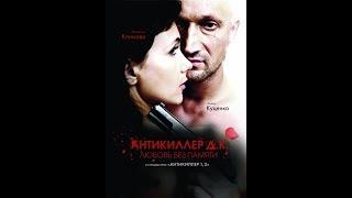 Antikiller D K - Ruski film sa prevodom