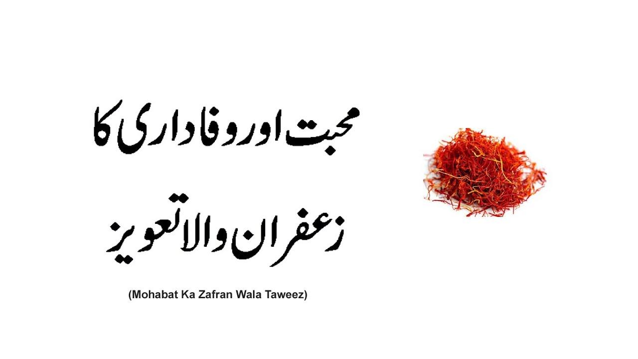 PyarKaTaweez  MohabatTaweez  MohabbatKaTaweez 8ead5d5414