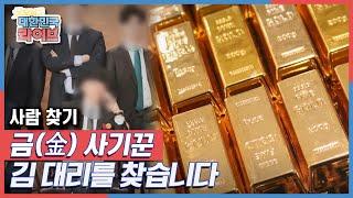 [사람 찾기] 금(金) 사기꾼, 김 대리를 찾습니다 KBS 211025 방송 screenshot 3