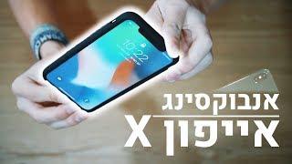 אנבוקסינג לאייפון x || עמדתי 7 שעות בתור לאייפון!