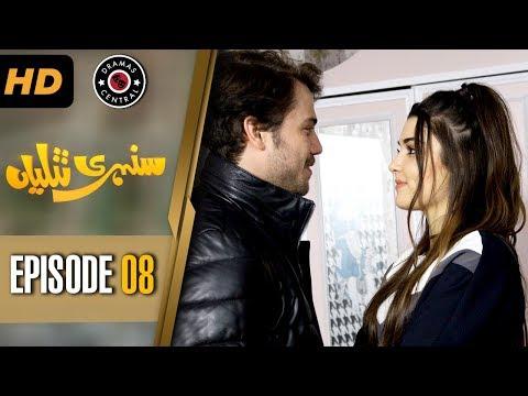 Sunehri Titliyan | Episode 8 | Turkish Drama | Hande Ercel | Dramas Central