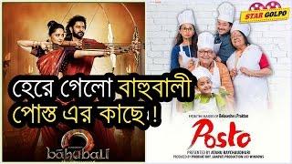 হেরে গেলো বাহুবলী ২ পোস্টের কাছে ! Bengali Movie Posto VS Bahubali 2 in Box Office