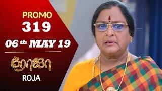 ROJA Promo | Episode 319 Promo | ரோஜா | Priyanka | SibbuSuryan | Saregama TVShows Tamil