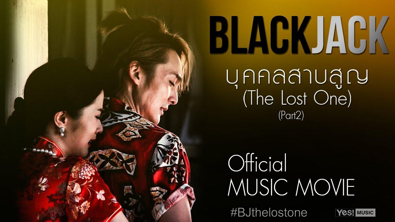 Lost blackjack