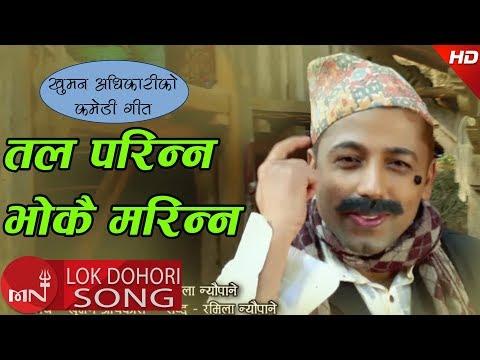 Khuman Adhikari's New Lok Dohori 2074/2017   Tala Parinna - Ramila Neupane