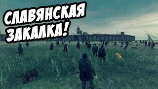 Начало конца! Славянам объявлена новая война! - Total War: Attila №2