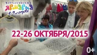 Всеросійська ярмарок у Глазові-2015
