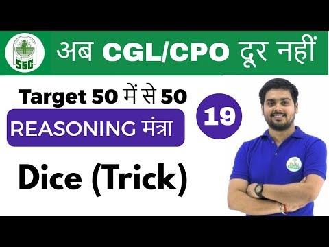 2:00 PM Reasoning मंत्रा by Sahil Sir | Dice (Tricks) |अब CGL/CPO दूर नहीं | Day #19
