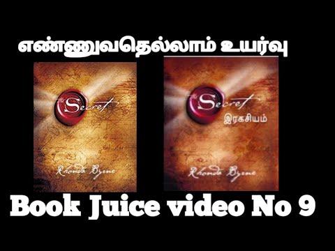 The Secret | நாம் நினைத்ததை எல்லாம் கொடுக்க போகிற ஒரு புத்தகம் | ரகசியம் |  Book Reviews |