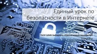 Единый урок безопасности в Интернете