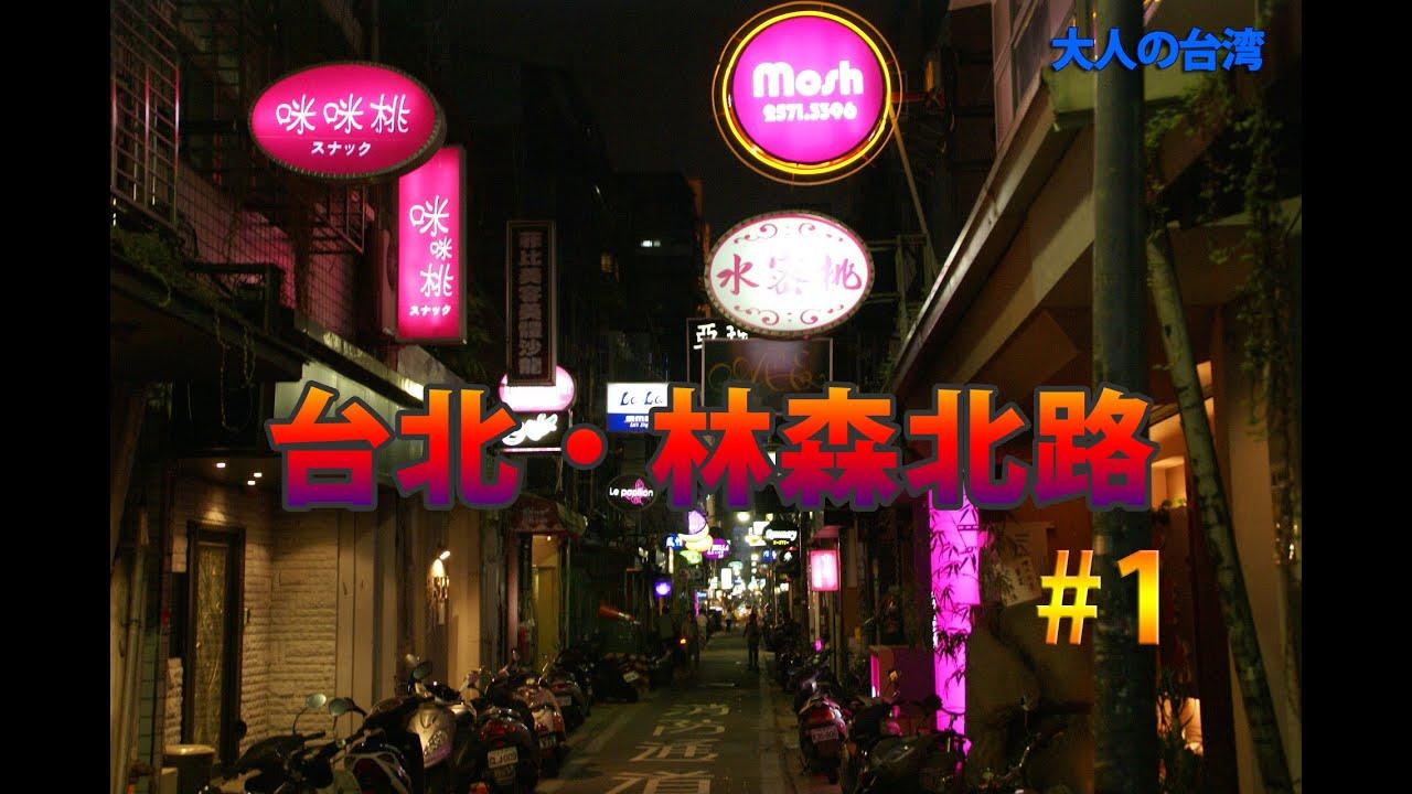 【大人の台湾】台北・林森北路。まずは、簡単な紹介から ...