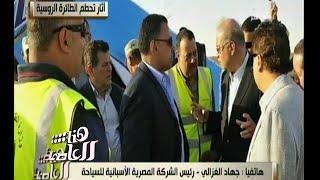 #هنا_العاصمة   الحلقة الكاملة 31 أكتوبر 2015   سقوط طائرة روسية في سيناء