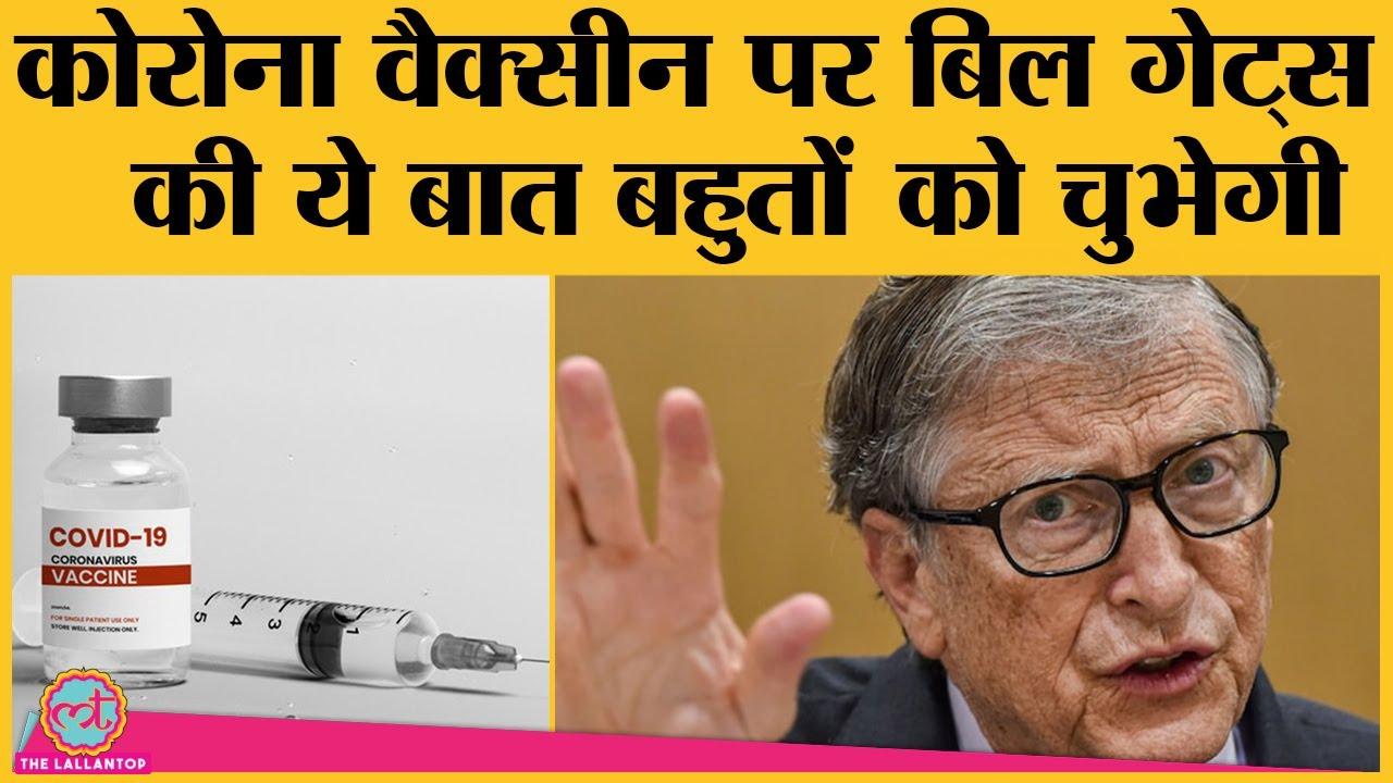 Bill Gates ने Corona Vaccine के फॉर्मूले को बांटने और अमीर देशों के रवैये पर क्या कह दिया?