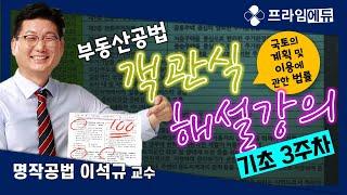 [프라임에듀] 부동산공법 객관식 해설강의 : 국토법 ③…