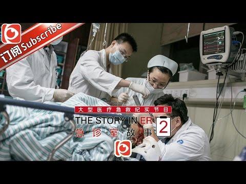 """《急诊室的故事》第二季第10期20160118: 为你加油 """"我是你坚强的后盾"""" The Story In ER II EP.10【东方卫视官方超清】"""