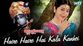 HAIRE HAIRE ହାଏରେ ହାଏରେ ହାଏ କଳା କହ୍ନେଇ || Album Mayur Chulia Kanha || Anjali Mishra || Sarthak Music