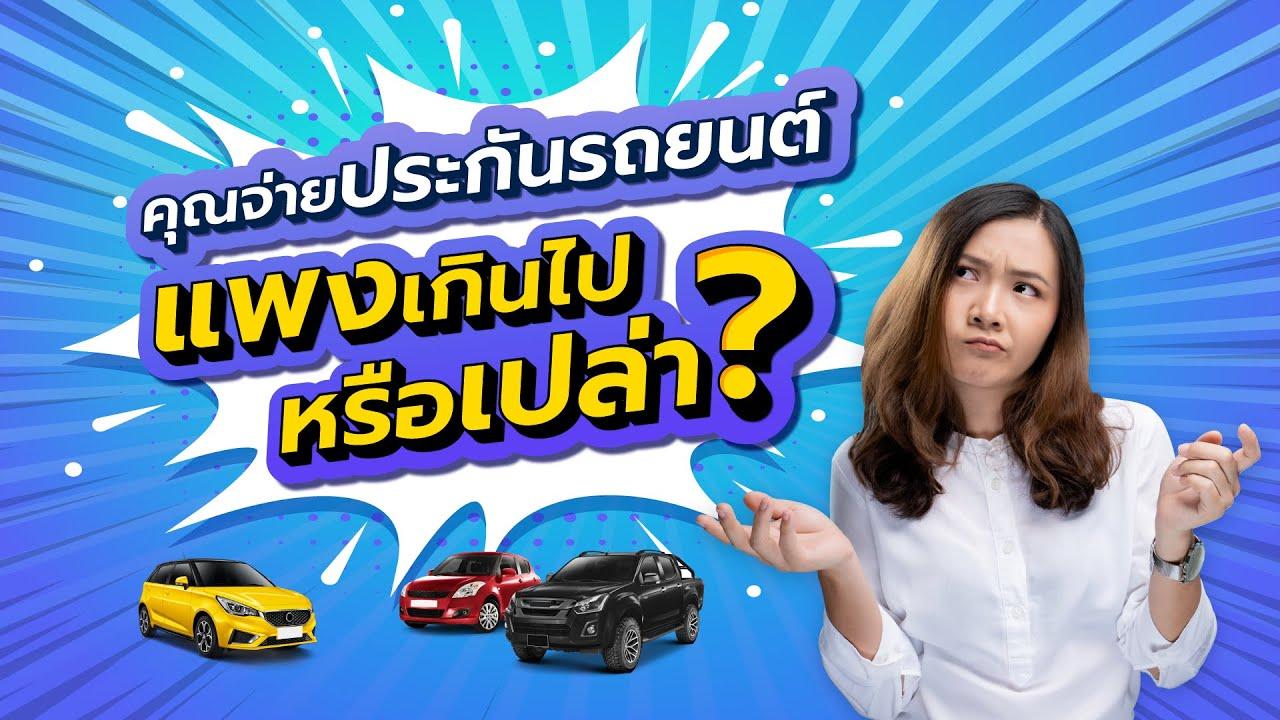 คุณจ่ายประกันรถยนต์ แพงเกินไปหรือเปล่า