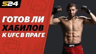 Хабилов уйдет из UFC? Два дня до боя в Праге | Sport24