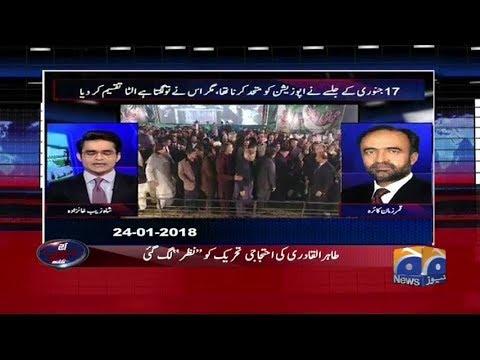 Aaj Shahzeb Khanzada Kay Sath - 31 January 2018 - Geo News