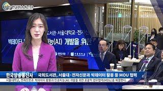 국회도서관, 서울대·전자신문과 빅데이터 활용 등 MOU…
