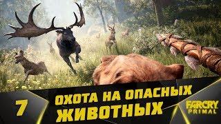 Прохождение Far Cry: Primal #7 - Охота на самых опасных животных