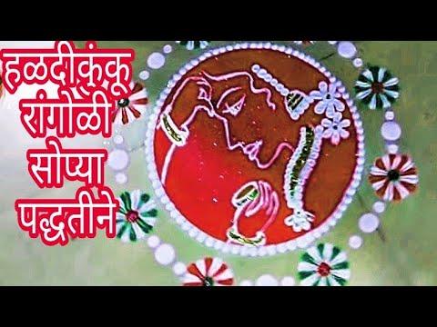 हळदीकुंकू रांगोळी Haldi Kumkum Sankranti Rangoli Design by Shilpa's Creativity